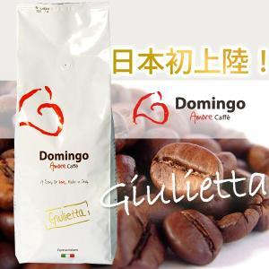 Domingo Caffe コーヒー豆 ジュリエッタ Giuliette ギフト アラビカ100% イタリア|antbeeshop