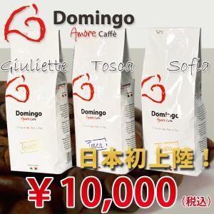 Domingo Caffe 3種セット Giuliette Sofia Tosca ジュリエッタ トスカ ソフィア コーヒー豆 ギフト アラビカ100%  ロブスタ イタリア ドミンゴ 送料無料|antbeeshop