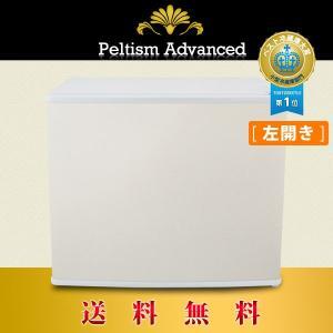 小型冷蔵庫 省エネ17リットル型 Peltism advancedシリーズ fian proud white (フィアンプラウドホワイト) ドア左開き