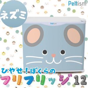 小型冷蔵庫 フリフリッジ12 ネズミ 17リットル型 保冷庫 Peltism  antbeeshop