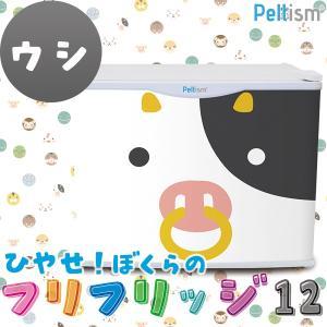 小型冷蔵庫 フリフリッジ12 ウシ 17リットル型 保冷庫 Peltism  antbeeshop