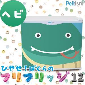 小型冷蔵庫 フリフリッジ12 ヘビ 17リットル型 保冷庫 Peltism  antbeeshop