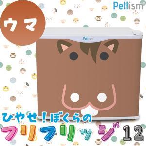 小型冷蔵庫 フリフリッジ12 ウマ 17リットル型 保冷庫 Peltism  antbeeshop