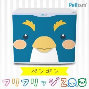 水分補給専用冷蔵庫 冷蔵庫 小型冷蔵庫 ミニ冷蔵庫 17リットル フリフリッジZOO ペンギン 右開き 左開き ペルチェ冷蔵庫 1ドア 小型 Peltism(ペルチィズム) antbeeshop