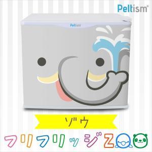 水分補給専用冷蔵庫 冷蔵庫 小型冷蔵庫 ミニ冷蔵庫 17リットル フリフリッジZOO ゾウ 象  右開き 左開き ペルチェ冷蔵庫 1ドア 小型 Peltism(ペルチィズム) antbeeshop