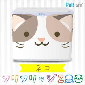 水分補給専用冷蔵庫 冷蔵庫 小型冷蔵庫 ミニ冷蔵庫 17リットル フリフリッジZOO ネコ 猫   右開き 左開き ペルチェ冷蔵庫 1ドア 小型 Peltism(ペルチィズム) antbeeshop