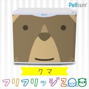 水分補給専用冷蔵庫 冷蔵庫 小型冷蔵庫 ミニ冷蔵庫 17リットル フリフリッジZOO クマ 熊  右開き 左開き ペルチェ冷蔵庫 1ドア 小型 Peltism(ペルチィズム) antbeeshop