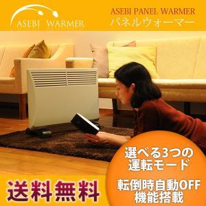 パネルヒーター ASEBI PANEL WARMER(アセビパネルウォーマー) 客室向けパネルヒーター プレーンホワイト