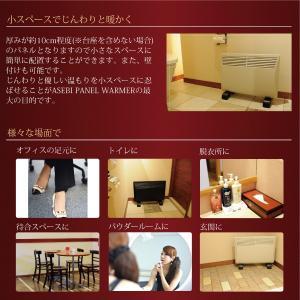 パネルヒーター ASEBI PANEL WARMER(アセビパネルウォーマー) 客室向けパネルヒーター プレーンホワイト|antbeeshop|02