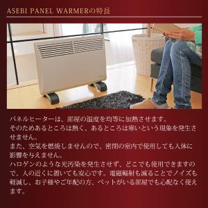 パネルヒーター ASEBI PANEL WARMER(アセビパネルウォーマー) 客室向けパネルヒーター プレーンホワイト|antbeeshop|05