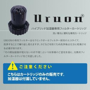 加湿器 Uruon(ウルオン) ハイブリット加湿器 AB-UR02専用セラミックボールフィルター|antbeeshop