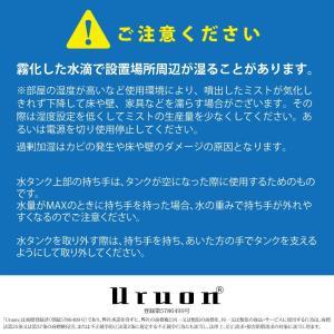 加湿器 超音波加湿器 AB-UR01 Uruon ウルオン ブラック/ホワイト アロマフィルター オーガニックアロマオイル対応  リモコン付|antbeeshop|11