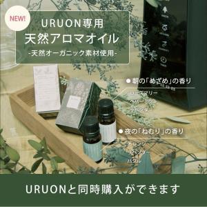 加湿器 超音波加湿器 AB-UR01 Uruon ウルオン ブラック/ホワイト アロマフィルター オーガニックアロマオイル対応  リモコン付|antbeeshop|13