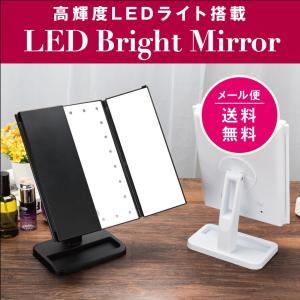 LEDブライトミラー MR-L3011A 鏡 卓上 三面鏡 LED女優ミラー LEDミラー 明るさ調節可 2倍3倍10倍拡大鏡付き 折りたたみ式 電池USB給電|antbeeshop