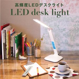 デスクライト LED 高輝度LEDデスクライト おしゃれ 電気スタンド 学習机 子供 5段階調光機能付き タッチスイッチ 折りたたみ カレンダー アラーム時計温度|antbeeshop