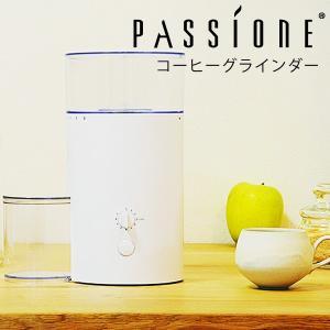 PASSIONE 電動コーヒーグラインダー<br><br>  製品名:PAS...