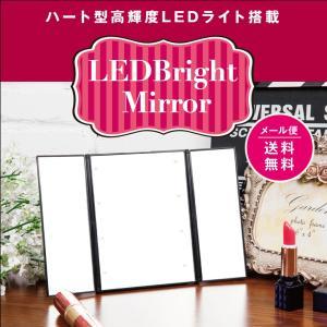 LEDブライトミラー MR-L201 女優ミラー 三面鏡 化粧鏡 卓上 LEDミラー ライト付き 折りたたみ式 スタンドタイプ|antbeeshop