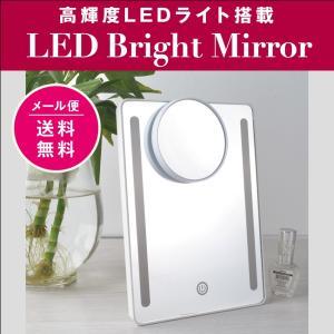 LEDブライトミラー MR-L2092A 女優ミラー 卓上スタンドミラー 片面 卓上鏡 化粧ミラー LEDミラー 卓上ミラー LED化粧鏡 明るさ調節可能|antbeeshop