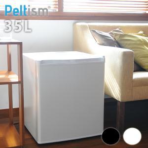 小型冷蔵庫 省エネ35リットル型 Peltism(ペルチィズム) Dunewhite 右開き Proシリーズ 病院・クリニック・ホテル向け冷蔵庫 ペルチェ冷蔵庫