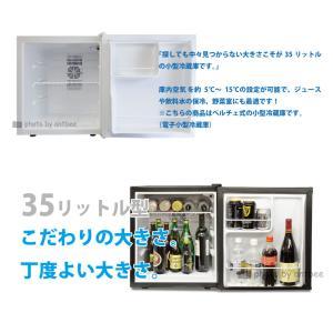 小型冷蔵庫 省エネ35リットル型 Peltism(ペルチィズム) Dunewhite 右開き Proシリーズ 病院・クリニック・ホテル向け冷蔵庫 ペルチェ冷蔵庫|antbeeshop|04