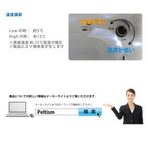 小型冷蔵庫 省エネ35リットル型 Peltism(ペルチィズム) 白/黒 右開き/左開き Proシリーズ 病院・クリニック・ホテル向け冷蔵庫 ペルチェ冷蔵庫 antbeeshop 08