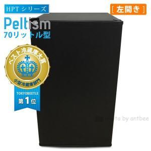 小型冷蔵庫 省エネ70リットル型 Peltism(ペルチィズム) クラシックブラック 黒 HPTシリーズ 左開き  病院・ホテル向け冷蔵庫 ペルチェ冷蔵庫 電子冷蔵庫