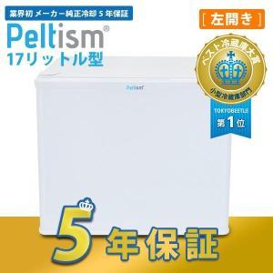 小型冷蔵庫 メーカー5年保証 省エネ17リットル型 Peltismペルチィズム Dunewhite ドア左開き  病院・クリニック・ホテル向け ミニ冷蔵庫