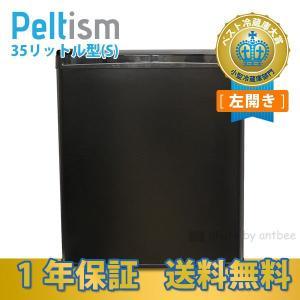 小型冷蔵庫 省エネ35リットル型 Peltism(ペルチィズム)  クラシックブラック 左開き