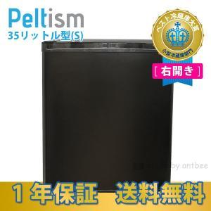 小型冷蔵庫 省エネ35リットル型 Peltism(ペルチィズム) Classic black 右開き Proシリーズ 病院・クリニック・ホテル向け冷蔵庫 ペルチェ冷蔵庫