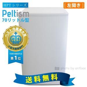 小型冷蔵庫 省エネ70リットル型 Peltism(ペルチィズム)  Dunewhite  HPTシリーズ 左開き  病院・ホテル向け冷蔵庫 ペルチェ冷蔵庫 電子冷蔵庫