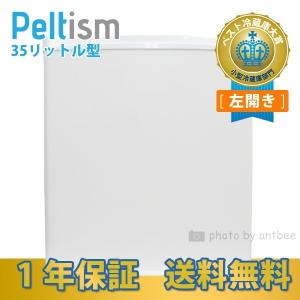 小型冷蔵庫 省エネ35リットル型 Peltism(ペルチィズム) Dunewhite 左開き Proシリーズ 病院・クリニック・ホテル向け冷蔵庫 ペルチェ冷蔵庫