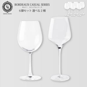 ワイングラスセット ボルドー 6脚セット  CachetteSecrete ワイングラス 600ml|antbeeshop