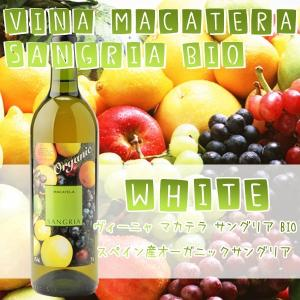 サングリア オーガニック ヴィーニャ・マカテラ・サングリア BIO 白|antbeeshop