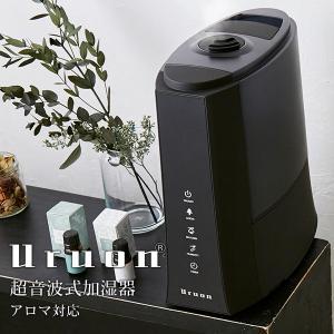 加湿器 超音波加湿器 AB-UR01 Uruon(ウルオン) ブラック/ホワイト アロマフィルター オーガニックアロマオイル対応  リモコン付|antbeeshop