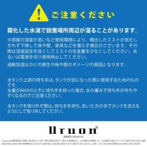 加湿器 AB-UR01 超音波加湿器 Uruon(ウルオン) ブラック/ホワイト アロマフィルター オーガニックアロマオイル対応  リモコン付 antbeeshop 11