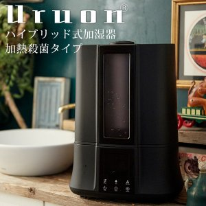 ハイブリッド式加湿器 AB-UR02 URUON(ウルオン) リモコン付 加熱殺菌タイプ ダークブラック 加湿器 スチーム 卓上加湿器 加湿器 超音波|antbeeshop