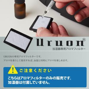 加湿器 Uruon(ウルオン) 超音波加湿器 AB-UR01専用アロマスポット|antbeeshop