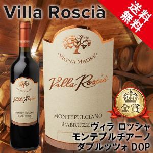 ヴィラ ロッシャ モンテプルチアーノ ダブルッツォ DOPビオロジコ AGRIVERDE(アグリベルデ) イタリアワイン 赤 オーガニック BIO アブルッツォ|antbeeshop