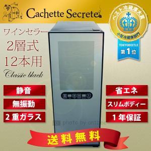 ワインセラー 12本用 Cachette Secreteカシェットシークレット  CAFE・BAR・飲食店向け 業務向けワインセラー