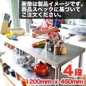ステンレス台 四段 1200mm x 450mm ステンレス作業台 業務用 高さカスタマイズ|antdesignstore