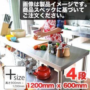 Plus-Size ステンレス台 四段 1200mm x 600mm ステンレス作業台 業務用 高さカスタマイズ|antdesignstore