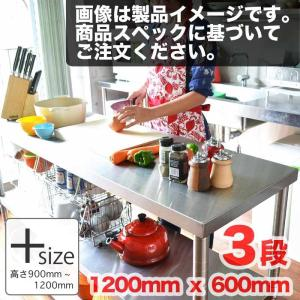【送料無料】 Plus-Size ステンレス台 三段 1200mm x 600mm ステンレス作業台 業務用 キッチンカウンター レンジ台 高さカスタマイズ antdesignstore