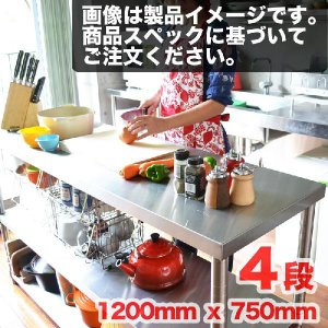 ステンレス台 四段 1200mm x 750mm ステンレス作業台 業務用 高さカスタマイズ|antdesignstore