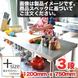 【送料無料】 Plus-Size ステンレス台 三段 1200mm x 750mm ステンレス作業台 業務用 キッチンカウンター レンジ台 高さカスタマイズ antdesignstore