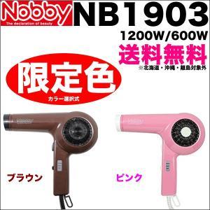 送料無料 | Nobby ノビー 1903 ドライヤー NB1903 ブラウン|ピンク 【限定色】色選択式 ノビィ 高性能フィルター NBP10 搭載|antec35