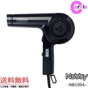 ノビー ドライヤー NB1903  ホワイト/ブラック から...