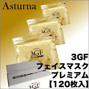 アスターナ 3GF フェイスマスク プレミアム 120枚入り 【40枚 x 3袋】|antec35