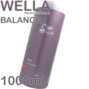 ウエラ ピュア ピュリファイングシャンプー  1000mL 【ポンプ別売】 プロフェッショナルケア antec35