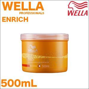 ウエラ エンリッチ モイスチャライジング トリートメント  500mL 【ポンプ別売】 プロフェッショナルケア antec35