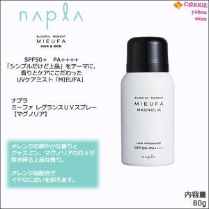 ナプラ ミーファ フレグランス UVスプレー マグノリア 80g【SPF50+PA++++】napl...